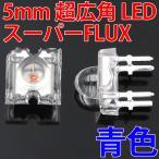 5mm Super Flux LED 青色 青 ブルー 高輝度 透明クリアレンズクリアトップタイプ 激安!! LED 発光ダイオード