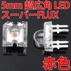 5mm Super Flux LED 赤色 赤 レッド 高輝度 透明クリアレンズクリアトップタイプ 激安!! LED 発光ダイオード