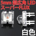 5mm Super Flux LED 白色 白 ホワイト 高輝度 透明クリアレンズクリアトップタイプ 激安!! LED 発光ダイオード