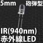 5mm 砲弾型 LED 赤外線 IR 940nm 透明クリアレンズ クリアトップタイプ 高輝度 激安!! LED 発光ダイオード