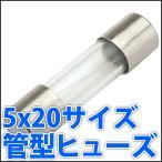 5x20サイズ 管型ヒューズ ミニ管型ヒューズ ガラス管ヒューズ 1A 3A 5Aから選べる♪