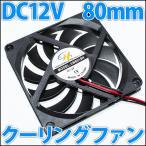 80mm 8センチ 冷却ファン クーリングファン ケースファン DC12V