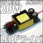 1W ハイパワーLED用 交流 AC 100V-200V 20W LEDドライバー電源 定電流機能付 12〜20個直列用 自作LED照明に便利! LEDドライバ LED