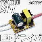 1W �ϥ��ѥLED�� ��ή AC 100V-200V 3W LED�ɥ饤�С��Ÿ� ����ή��ǽ�� 1��3��ľ���� ����LED����������! LED�ɥ饤�� LED