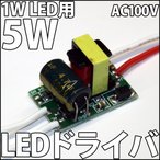 1W �ϥ��ѥLED�� ��ή AC 100V-200V 5W LED�ɥ饤�С��Ÿ� ����ή��ǽ�� 3��5��ľ���� ����LED����������! LED�ɥ饤�� LED