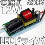 1W �ϥ��ѥLED�� ��ή AC 100V-200V 12W LED�ɥ饤�С��Ÿ� ����ή��ǽ�� 8��12��ľ���� ����LED����������! LED�ɥ饤�� LED