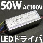50W �ϥ��ѥLED�� ��ή AC 100V-200V IP65 �ɿ塦�ɿ� LED�ɥ饤�С��Ÿ� ����ή��ǽ�ա�1W 3W LED�ˤ����Ѳġ� LED