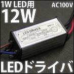 1W �ϥ��ѥLED�� ��ή AC 100V-200V IP65 �ɿ塦�ɿ� 12W LED�ɥ饤�С��Ÿ� ����ή��ǽ�ա�10W LED�ˤ����Ѳġ� LED