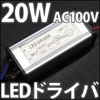 20W ハイパワーLED用 交流 AC 100V-200V IP65 防水・防塵 LEDドライバー電源 定電流機能付(1W 3W 10W LEDにも利用可) LED