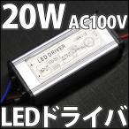 20W �ϥ��ѥLED�� ��ή AC 100V-200V IP65 �ɿ塦�ɿ� LED�ɥ饤�С��Ÿ� ����ή��ǽ�ա�1W 3W 10W LED�ˤ����Ѳġ� LED