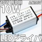 10W �ϥ��ѥLED�� ��ή AC 100V-200V IP65 �ɿ塦�ɿ� LED�ɥ饤�С��Ÿ� ����ή��ǽ�ա�1W 3W LED�ˤ����Ѳġ� LED