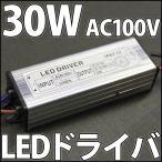 30W �ϥ��ѥLED�� ��ή AC 100V-200V IP65 �ɿ塦�ɿ� LED�ɥ饤�С��Ÿ� ����ή��ǽ�ա�1W 3W 10W LED�ˤ����Ѳġ� LED