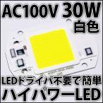 交流 AC100V 30W COB 白色 白 ホワイト ハイパワーLED LEDドライバ内蔵で簡単点灯♪ シーリングライトやダウンライトに! LED 発光ダイオード