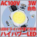 交流 AC100V 3W COB 白色 昼光色 電球色 ホワイト ハイパワーLED LEDドライバ内蔵で簡単点灯♪ シーリングライトやダウンライトに! LED 発光ダイオード