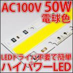 交流 AC100V 50W COB 電球色 暖白色 ウォームホワイト ハイパワーLED LEDドライバ内蔵で簡単点灯♪ シーリングライトやダウンライトに! LED 発光ダイオード