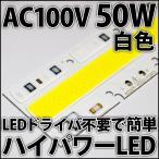 交流 AC100V 50W COB 白色 白 ホワイト ハイパワーLED LEDドライバ内蔵で簡単点灯♪ シーリングライトやダウンライトに! LED 発光ダイオード