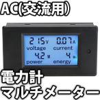 AC 交流電力計 ワットメーター ワットチェッカー 電圧、電流、電力の確認をこれ一台でOKなマルチメーター 電圧計 電流計
