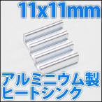 アルミヒートシンク 放熱器 ラジエーター ICチップの放熱、冷却に!! 11.3mm x 10.8mm x 5mm