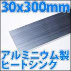 アルミヒートシンク 放熱器 ラジエーター 30x300x3mm 3cmx30cm アルミフラットバー 平角棒 ヒートスプレッダー ハイパワーLEDに最適!!
