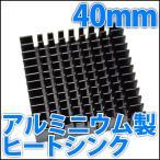 アルミヒートシンク 放熱器 ラジエーター 40x40x11mm 4cm ハイパワーLEDに最適!!