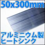 アルミヒートシンク 放熱器 ラジエーター 50x300x3mm 5cmx30cm アルミフラットバー 平角棒 ヒートスプレッダー ハイパワーLEDに最適!!