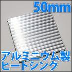 アルミヒートシンク 放熱器 ラジエーター 50x50x4.6mm 5cm ハイパワーLEDに最適!!