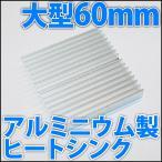 アルミヒートシンク 放熱器 ラジエーター 60x60x10mm 6cm ハイパワーLEDに最適!!