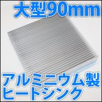 アルミヒートシンク 放熱器 ラジエーター 90x90x15mm 9cm ハイパワーLEDに最適!!