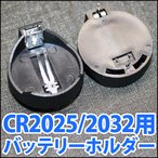 電池ボックス コイン電池ホルダー CR2025 CR2032 ボタン電池用 バッテリーケース 電池ケース
