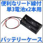 電池ボックス 単3電池x2本直列仕様 3V 2.4V 便利なリード線付  単三電池 バッテリーケース 電池ケース