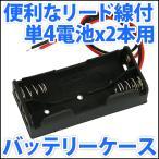 電池ボックス 単4電池x2本直列仕様 3V 2.4V 便利なリード線付 単四電池 バッテリーケース 電池ケース