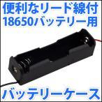 電池ボックス 18650 リチウムバッテリー用 3.7V 4V 4.2V 便利なリード線付♪  バッテリーケース 電池ケース