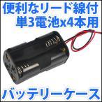 電池ボックス 単3電池x4本直列仕様 6V 4.8V 便利なリード線付♪  単三電池 バッテリーケース 電池ケース