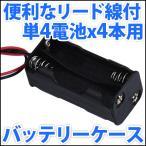 電池ボックス 単4電池x4本直列仕様 6V 4.8V 便利なリード線付♪ 単四電池 バッテリーケース 電池ケース