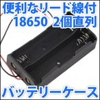 電池ボックス 18650 リチウムバッテリー用 2個直列仕様 7.4V 8V 8.4V 便利なリード線付♪  バッテリーケース 電池ケース