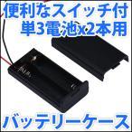 電池ボックス 単3電池x2本直列仕様 3V 2.4V 便利なONOFFスイッチ・リード線付♪  単三電池 バッテリーケース 電池ケース
