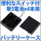 電池ボックス 単3電池x4本直列仕様 6V 4.8V 便利なONOFFスイッチ・リード線付♪  単三電池 バッテリーケース 電池ケース