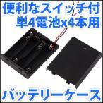 電池ボックス 単4電池x4本直列仕様 6V 4.8V 便利なONOFFスイッチ・リード線付♪  単四電池 バッテリーケース 電池ケース