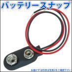 バッテリースナップ 電池スナップ Bスナップ 006P 9V電池や、電池ケースに!