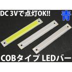 3W COBタイプ ハイパワーLEDバー ストライプ 青色 青 ブルー 高効率タイプ 乾電池2本 DC 3V で点灯OK!! cob led stripe bar blue 発光ダイオード