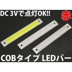 3W COB������ �ϥ��ѥLED�С� ���ȥ饤�� �ֿ� �� ��å� ���Ψ������ ������2�� DC 3V ������OK��! cob led stripe bar red ȯ������������