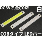 3W COB������ �ϥ��ѥLED�С� ���ȥ饤�� �� �� �ۥ磻�� ���Ψ������ ������2�� DC 3V ������OK��! cob led stripe bar white ȯ������������
