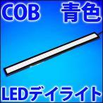 LEDバー COBタイプ ストライプ 青色 青 ブルー 高効率タイプ 自動車用 デイライト ランニングランプ フットライトなどに! LED 発光ダイオード