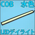 LEDバー COBタイプ ストライプ 水色 アイスブルー スカイブルー 高効率タイプ 自動車用 デイライト ランニングランプ フットライトなどに! LED 発光ダイオード