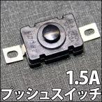 小型 大容量 プッシュスイッチ ONOFFスイッチ 押ボタンスイッチ オルタネイト型