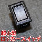 超小型 高容量 ロッカースイッチ 3極 1回路2接点 単極双投 6A 250V (シーソースイッチ・オンオフスイッチ・ONOFFスイッチ) オルタネイト型