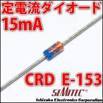 Yahoo!LEDジェネリック定電流ダイオード 石塚電子製 CRD E-153 15mA LEDを楽々点灯!
