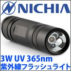 日本製 日亜 3W 365nm UV LED搭載!! 高品質 高効率 紫外線フラッシュライト 懐中電灯