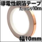 10mm幅 銅製 導電性片面銅箔テープ 30m 1ロール プロトタイプ回路設計、LEDの導線としてもOK!!ノイズ対策や電磁波シールドにも