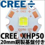 CREE���� 19W 12V XLamp XHP50 20mm��������Ƽ���ҡ��ȥ������� �ϥ��ѥLED �� �� �ۥ磻�� white LED ȯ������������